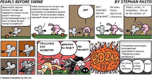 PEARLS BEFORE SWINE (8)