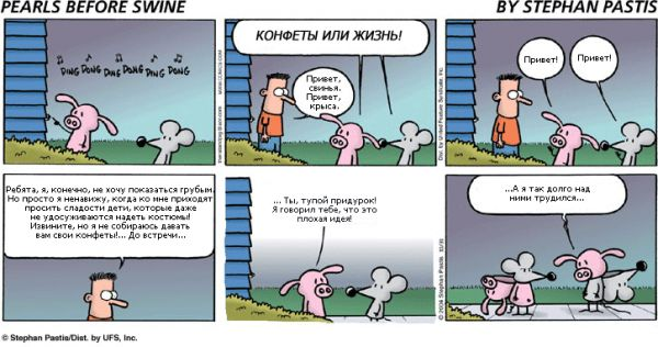 PEARLS BEFORE SWINE (150)