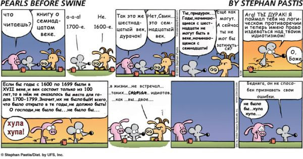 PEARLS BEFORE SWINE (203)